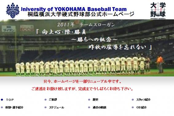 桐蔭横浜大野球部